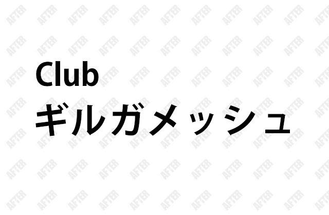 clubギルガメッシュ