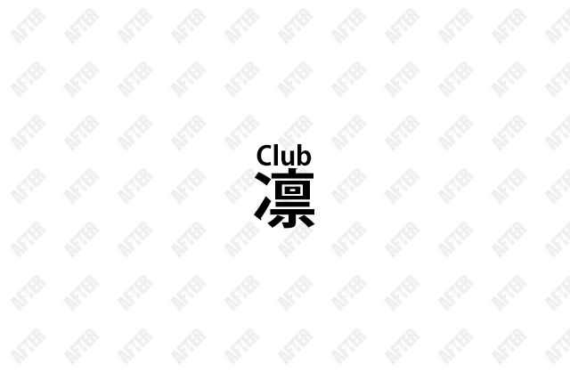 Club 凛