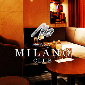 ☆ミラノクラブ