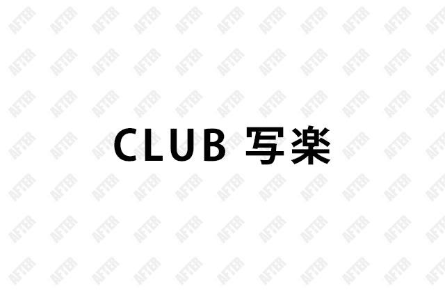 club 写楽