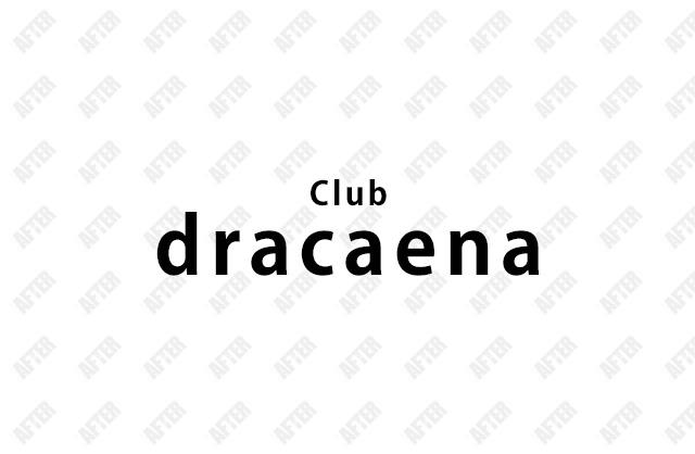クラブ ドラセナ