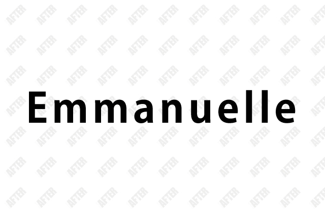 エマニエル