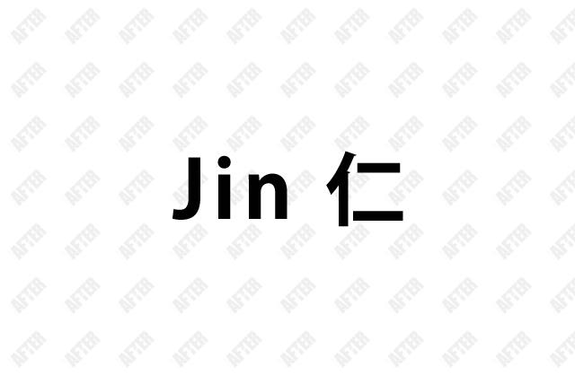 仁 -jin-